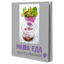 Книга НАША ЕДА – ЕСТЕСТВЕННО! артикуль № 102.639.77 в наличии. Online сайт ИКЕА РБ. Недорогая доставка и монтаж.
